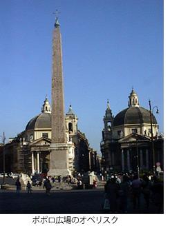 ポポロ教会のオベリスク