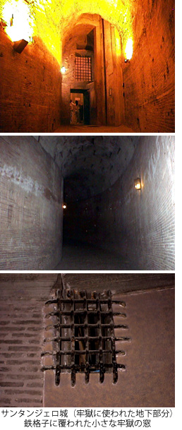 サンタンジェロ城地下の闇
