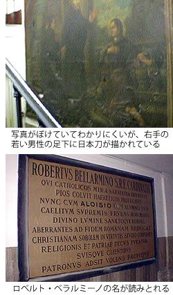 コレジオ・ロマーノで見つけた画と看板