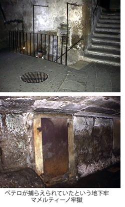 マメルティーノ牢獄