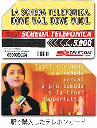 イタリアノテレホンカード