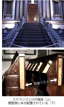 ミケランジェロの階段と閲覧室