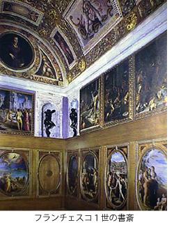 フランチェスコ1世の書斎