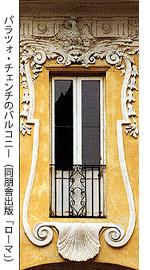 パラッツィオ・チェンチのバルコニー