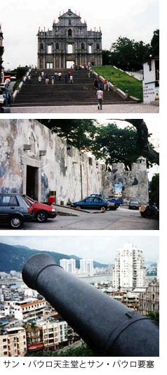 サンパウロ天主堂とサンパウロ要塞