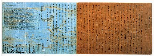 長崎のキリシタンからバチカンへの書状