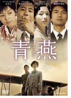 映画「「青燕」のDVDパッケージ