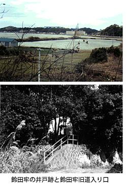 鈴田牢井戸跡と旧道入り口