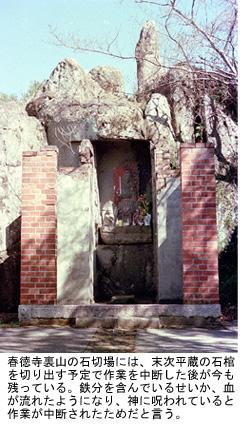 末次平蔵の石棺