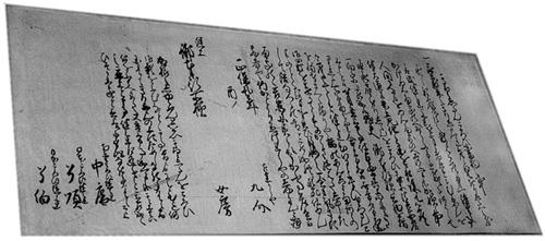 キリシタン転び書物(全体)