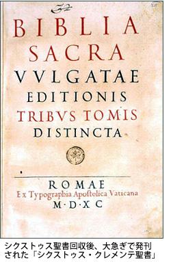シクストゥス・クレメンテ聖書