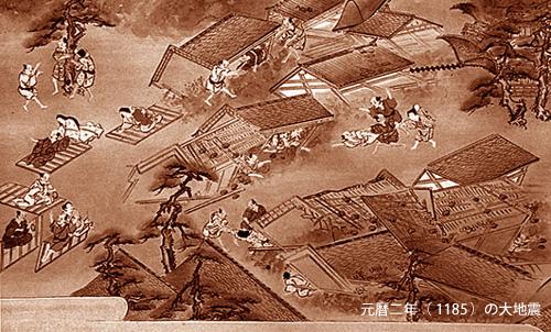 元暦二年の大地震