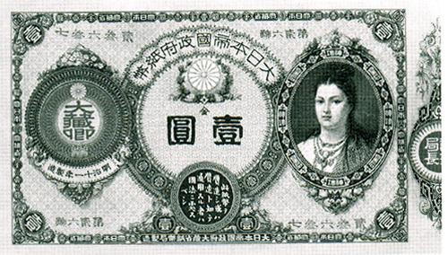 明治14年発行の「改造紙幣」1円券
