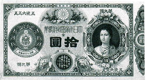 明治16年発行の「改造紙幣」10円券