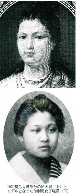 神功皇后の肖像とそのモデルとなった印刷局女子職員