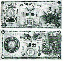 日本最初の近代的紙幣
