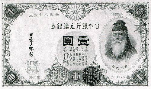 武内宿禰肖像(明治22年発行)