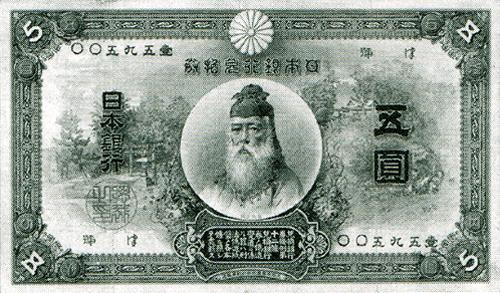 明治32年発行の「甲5円券」