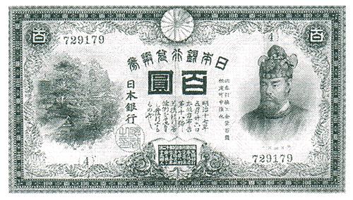 藤原鎌足_明治33年甲100円札
