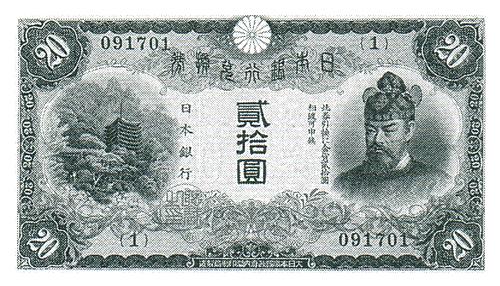 藤原鎌足_昭和6年乙20円札