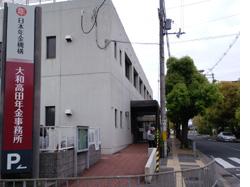 高田厚生年金基金事務所
