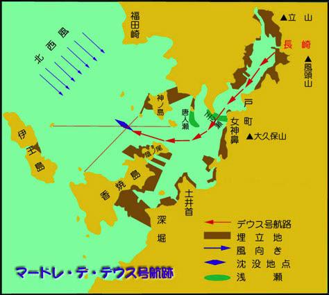 デウス号の航跡