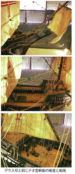 ナオ型帆船の船首と船尾