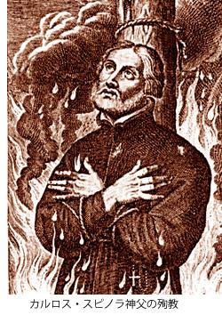 カルロス・スピノラ神父の殉教