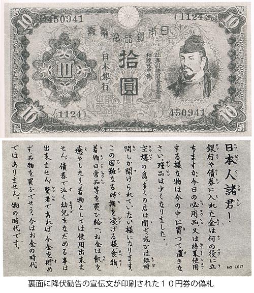 アメリカ軍が降伏勧告文を裏面に印刷した10円札