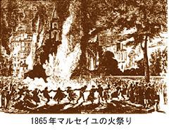 マルセイユの火祭り