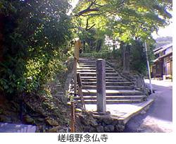 嵯峨野念仏寺