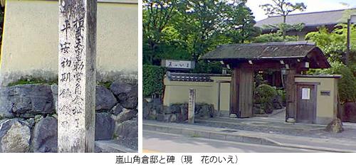 嵐山角倉邸