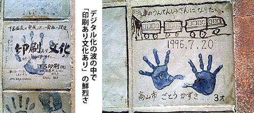 陶版「印刷の文化」