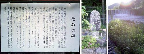 下呂歌合戦の碑