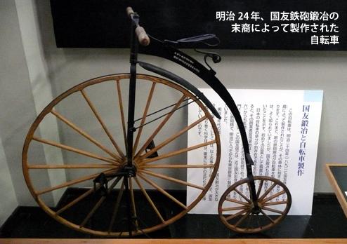 鉄砲鍛冶の製作した自転車