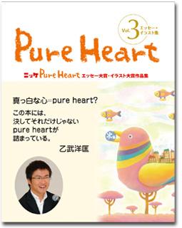 00PureHeart2009表紙.jpg
