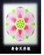 天井・支輪彩色原画