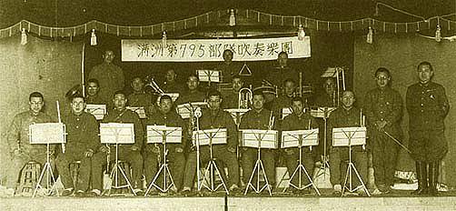 満州795部隊吹奏楽団