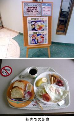 船内での朝食.jpg