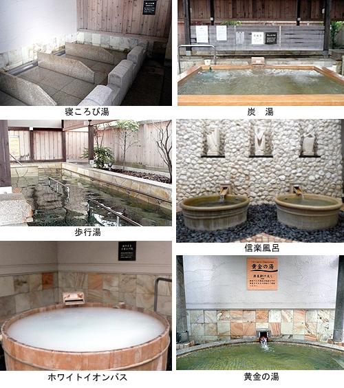 東予温泉各種温泉.jpg