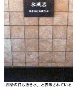 東予温泉打ち抜き水.jpg
