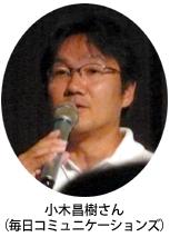 小木昌樹さん01.jpg