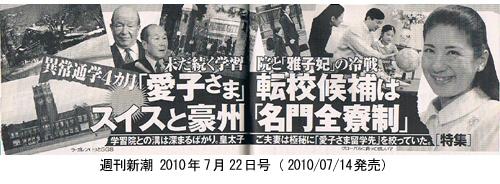 「週刊新潮 2010年7月22日号」.jpg