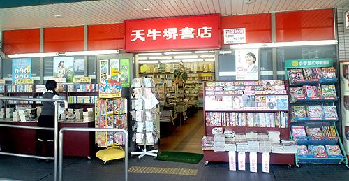 天牛酒井書店01.jpg