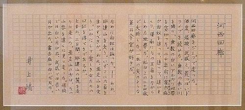 井上靖の原稿.jpg