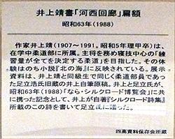 井上靖の説明.jpg