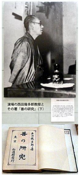 西田幾多郎教授.jpg