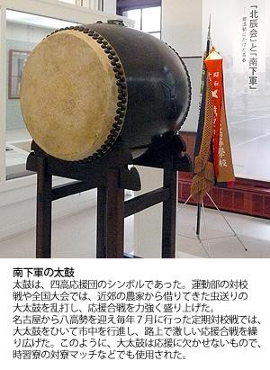 南下軍の太鼓.jpg