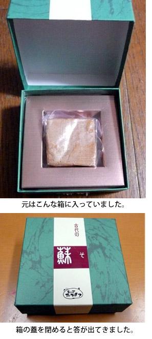 古代チーズ蘇02.jpg