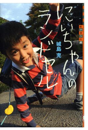 図書05_にいちゃんのランドセル.jpg